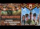 Заградотряд Соло на минном поле Все серии Военные фильмы - Love