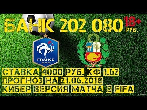 Франция - Перу прогноз на 21.06.18 ставка 4000 рублей матч в FIFA18