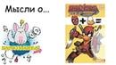 Обзор на комикс Дэдпул утка