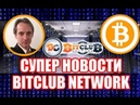 Супер новости от BitClub Network