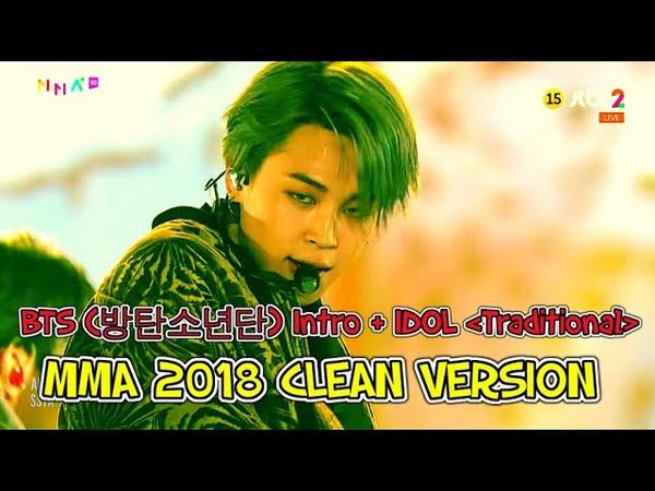 [MMA 2018] BTS (방탄소년단) 'Intro IDOL Traditional Ver.' (Clean Version By ALEOSSYA)
