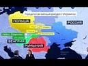 Срочно! Появился сценарии будущего раздела Украины. Подробности