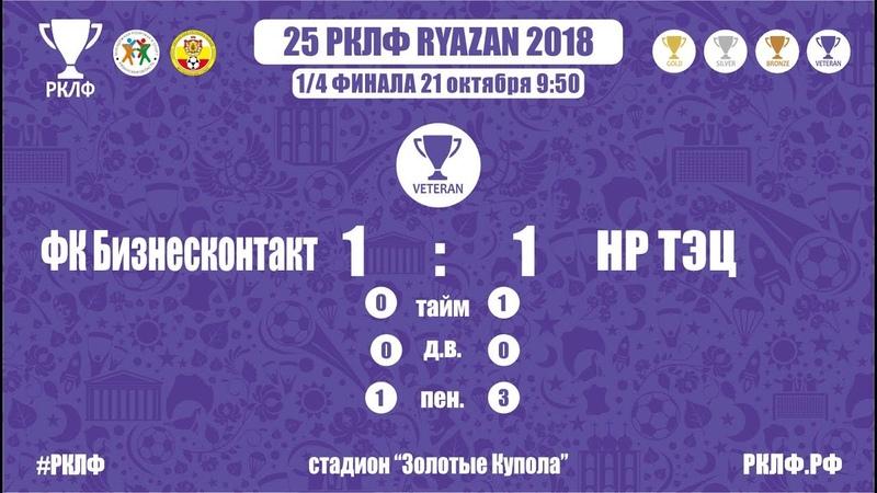 25 РКЛФ Ветеранский Кубок ФК Бизнесконтакт-НР ТЭЦ 1:1