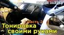 Подробная Тонировка Стекол Автомобиля Своими Руками от Сергея Зайцева Часть 2