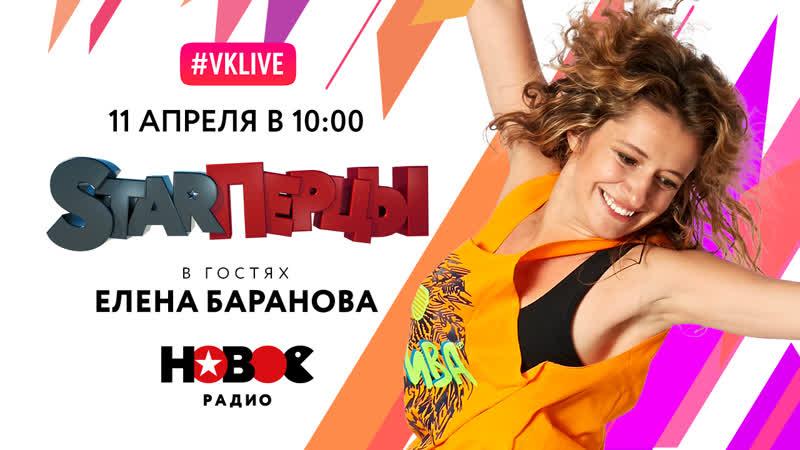 Елена Баранова в гостях у STARПерцев