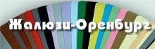 На портале 'Деловой Оренбург' новый офис - офис 'Жалюзи-Оренбург'http