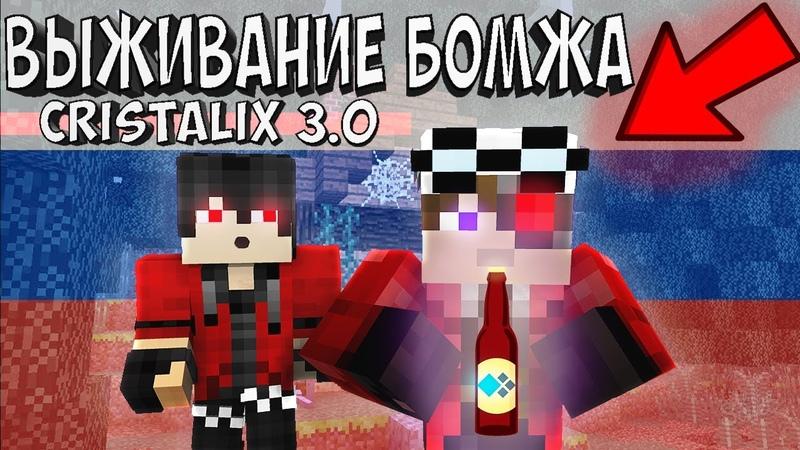 Демастер прячет от меня бутылки [ Москва ] Cristalix 3.0 Миллионер из трущоб в майнкрафте!