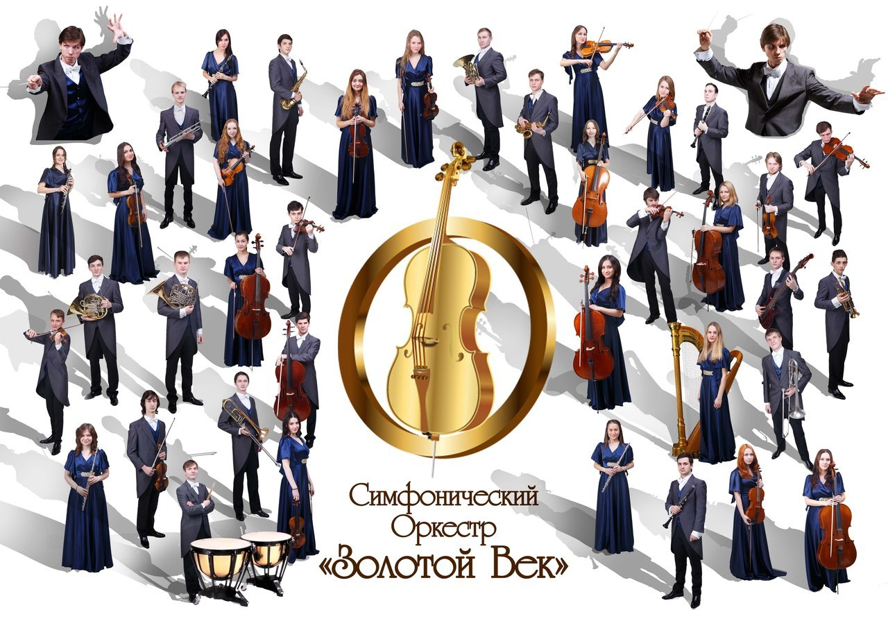 Состав симфонического оркестра в Москве