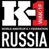 Федерация К-1 России (WAK-1F)