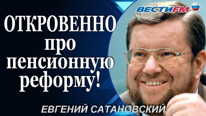 Евгений Сатановский ОТКРОВЕННО про пенсионную реформу!