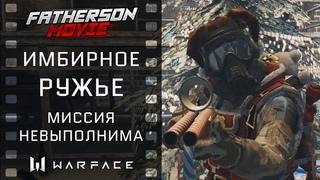 Warface. David Garrett - Mission Impossible. (Имбирное ружье 2019)