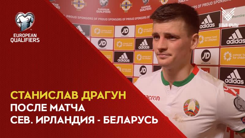 Станислав Драгун сразу после матча Северная Ирландия Беларусь
