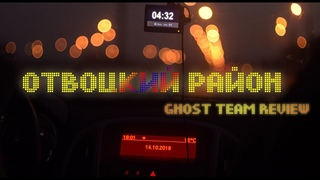 Ghost Team Review#1