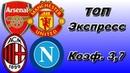 Арсенал - Манчестер Юнайтед / Милан - Наполи / Прогноз Экспресс 25 - 26.01.2019
