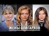 Жены олигархов. Выпуск 15 (2013)