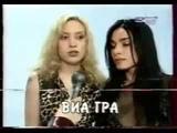 Надежда Мейхер - ВИА Гра Интервью первого состава 2001 г.