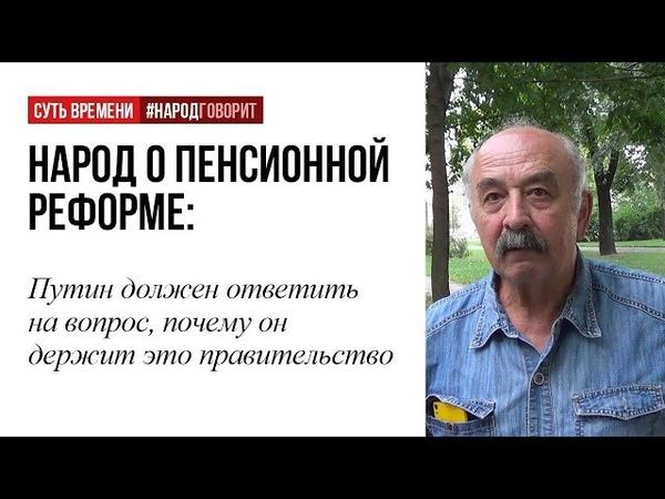Путин должен ответить на вопрос, почему он держит это правительство