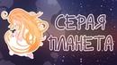 Серая планета / Grey planet original animation Ниллоу