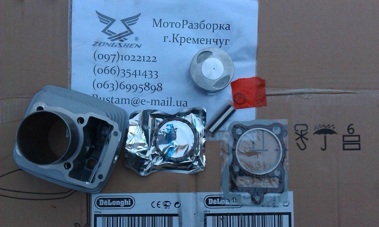 МотоРазборка г.Кременчуг Zongshen 200-250, Suzuki bandit 400-1, Venom 200 3ZeIrU2tmGE