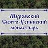 Муромский Свято-Успенский монастырь