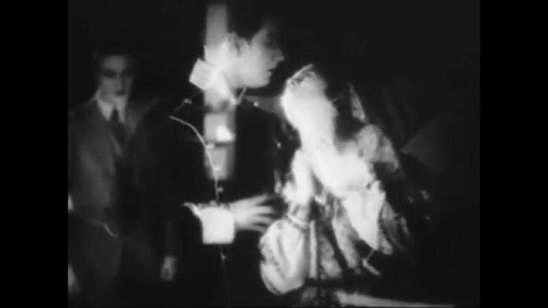 Le vertige / Головокружение (1926)