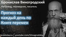 Бронислав Виногродский. Прогноз по Книге Перемен для дня со знаками Дин-Чоу 11.12.18