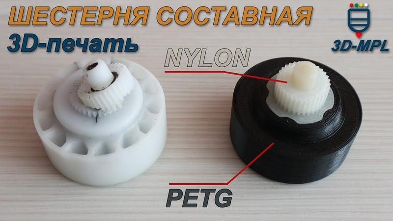 3D ПЕЧАТЬ Ремонт стеклоподъемника Volkswagen New Beetle
