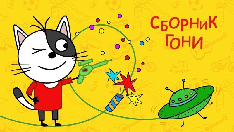 Три кота - Сборник Гони