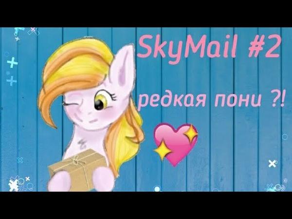 SkyMail 2 РЕДКАЯ ПОНИ ?!KE SHA