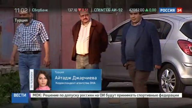 Новости на Россия 24 • Власти Турции выдали ордер на арест 42 журналистов, причастных к мятежу