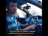В Миассе инвалид Алексей Рогозников основал движение автоволонтеров