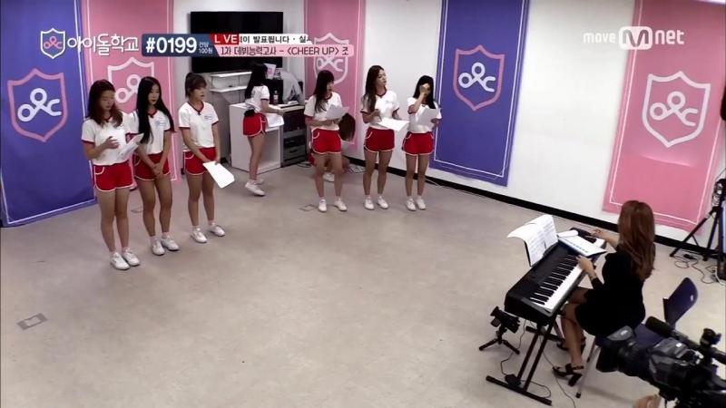 Idol School [4회]나도 모르게 귀여움 장착 완료! 바다쌤, 기적의 눈높이 교육! ( ♬Cheer UP 조) 170803 EP.4