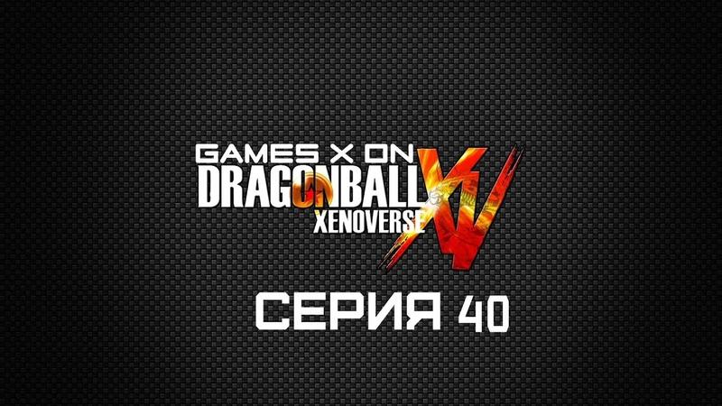 GAMES X ON Dragon Ball Xenoverse Серия 40 Ярость Гохана Злодейский Селл младший