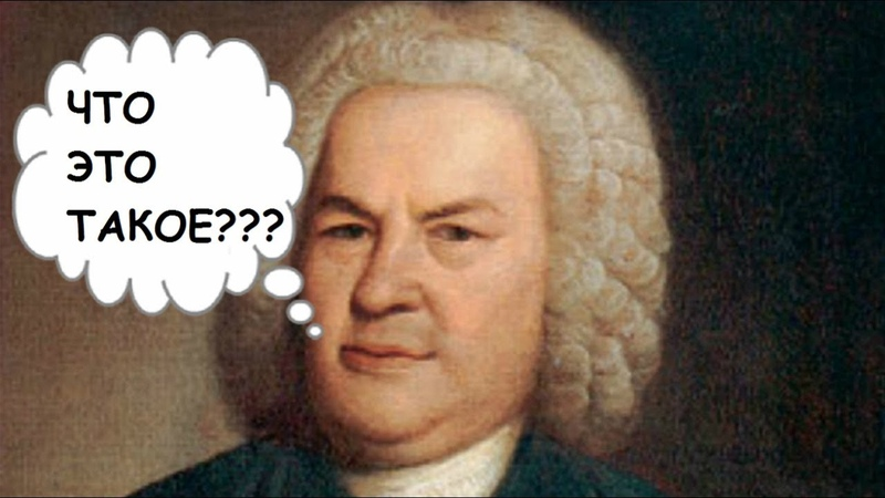 Бах И. С. ЗАДОМ НАПЕРЕД Токката и фуга ре минор (BWV 565)