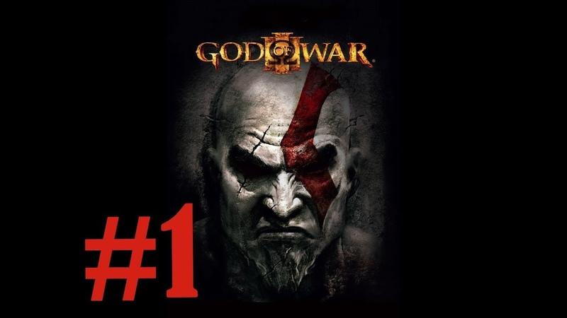Бог Войны 3 обновленная версия прохождение №1