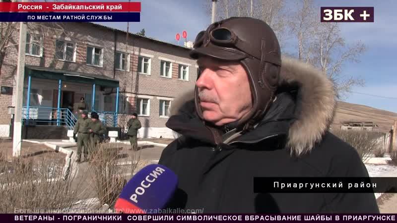 Ветераны пограничники посетили заставы в Приаргунске