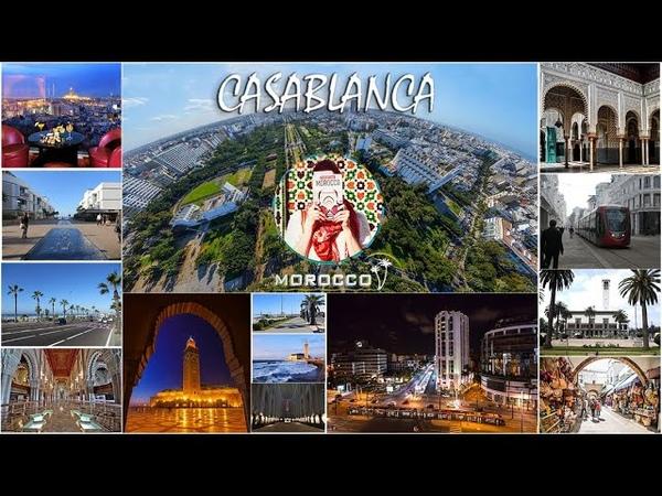 Casablanca - Morocco 2018 HD 🇲🇦😍🌊 الدار البيضاء, Касабланка