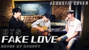 BTS방탄소년단 - FAKE LOVE Acoustic Cover By KPOPPY