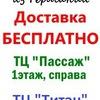 Микронаушники Минск