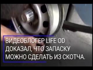 Запасное колесо из скотча