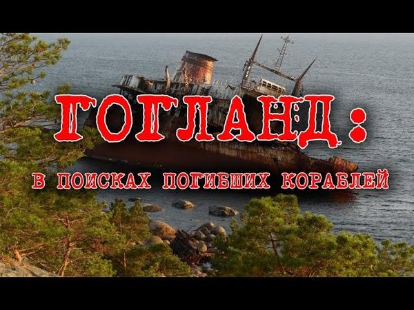Нашли затонувший клад XIX века, погрузились на батискафе к погибшему фрегату!