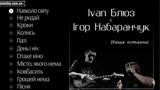 Ivan Блюz &amp гор Набаранчук Наше останн (Альбом)