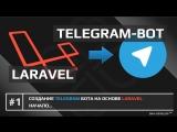 Laravel как создать Telegram бота   Ларавел телеграм бот   Laravel 5.5   5.x - #1