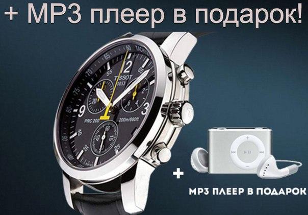 ?Часы Tissot РRС 200 + Mp3 плеер В ПОДАРОК!