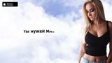Storm DJs feat Женя Юдина - Твое имя Lyric Video