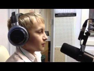 Прямой эфир Радио КП (Комсомольская правда) Екатеринбург, 29.11.2013 Семен Балашов, Шипицин Денис