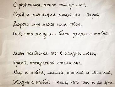 Я люблю Сережу♥♥♥ | ВКонтакте