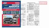 Руководство по ремонту Ford Escape, Maverick 2000-2007, рестайлинг с 2004 бензин