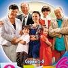 Cваты 7 смотреть онлайн 1,2,3,4,5,6,7,8,9 серия