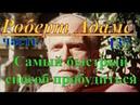 Роберт Адамс Самый быстрый способ пробудиться часть 137 NikOsho